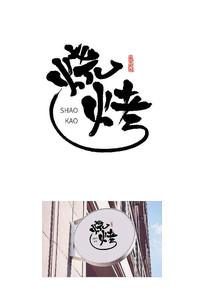 中国风烧烤字体设计