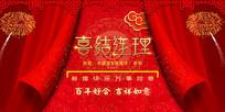中国风喜庆背景板