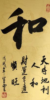 中国毛笔字书法字和气生财