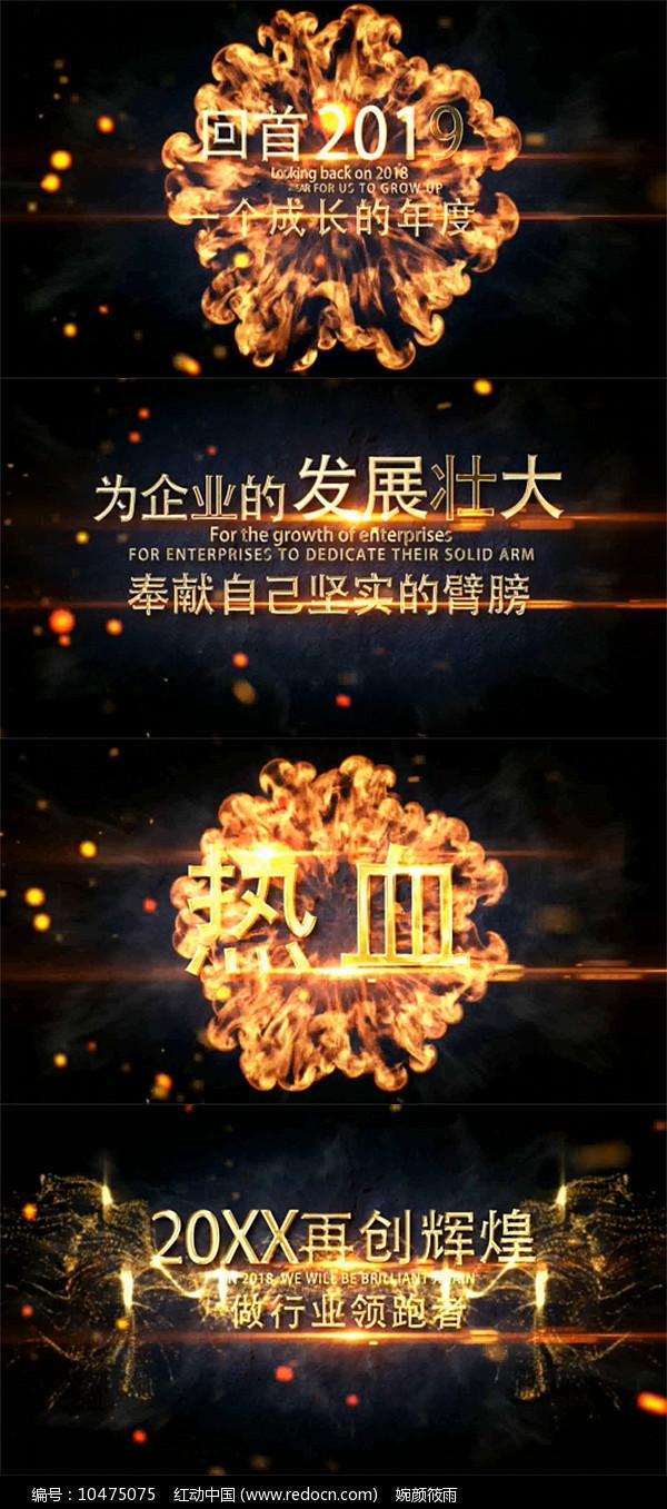 2019震撼火焰年会开场片头AE模板图片