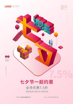 2.5d创意简约七夕促销海报