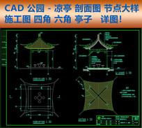 CAD凉亭节点大样图施工图公园亭子