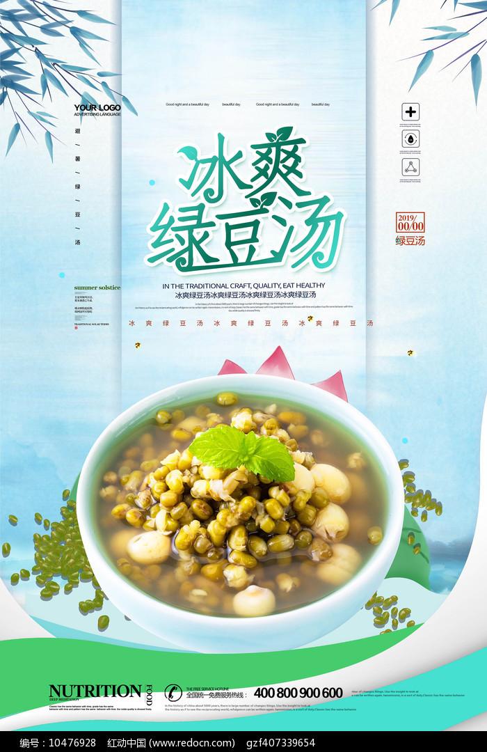 创意时尚绿豆汤海报设计图片