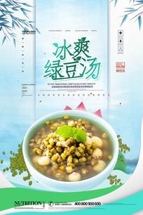 创意时尚绿豆汤海报设计