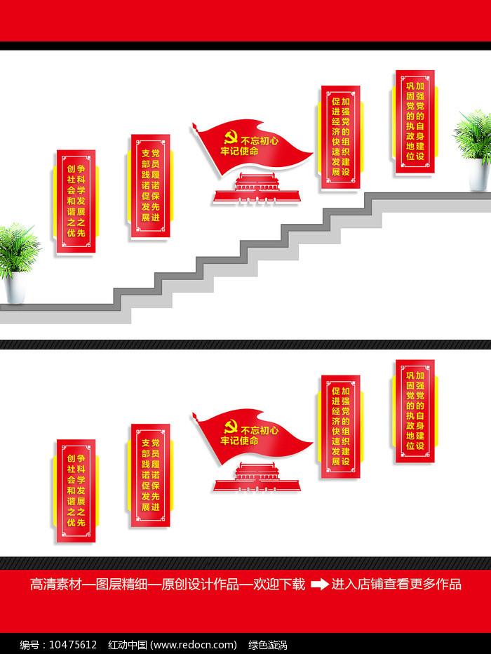 党建标语楼梯文化墙图片