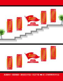 党建标语楼梯文化墙