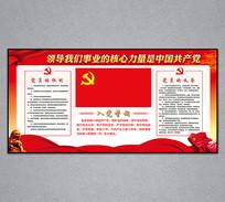 党建入党誓词模板设计