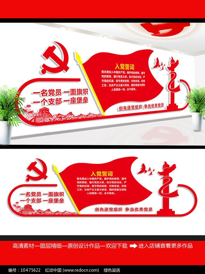 党员之家入党誓词文化墙图片