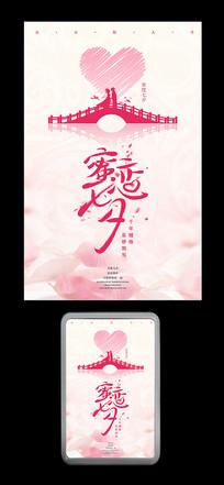 粉色浪费唯美七夕海报