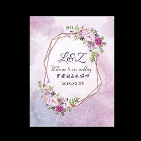 粉紫色婚礼迎宾牌