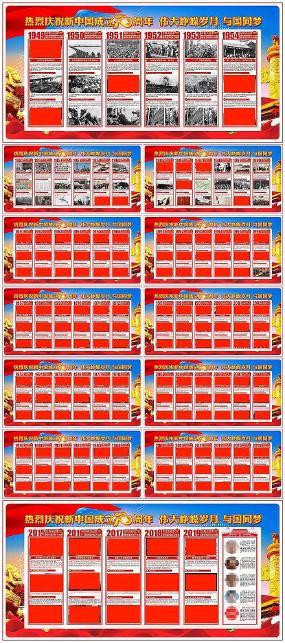 国庆节建国70周年宣传展板