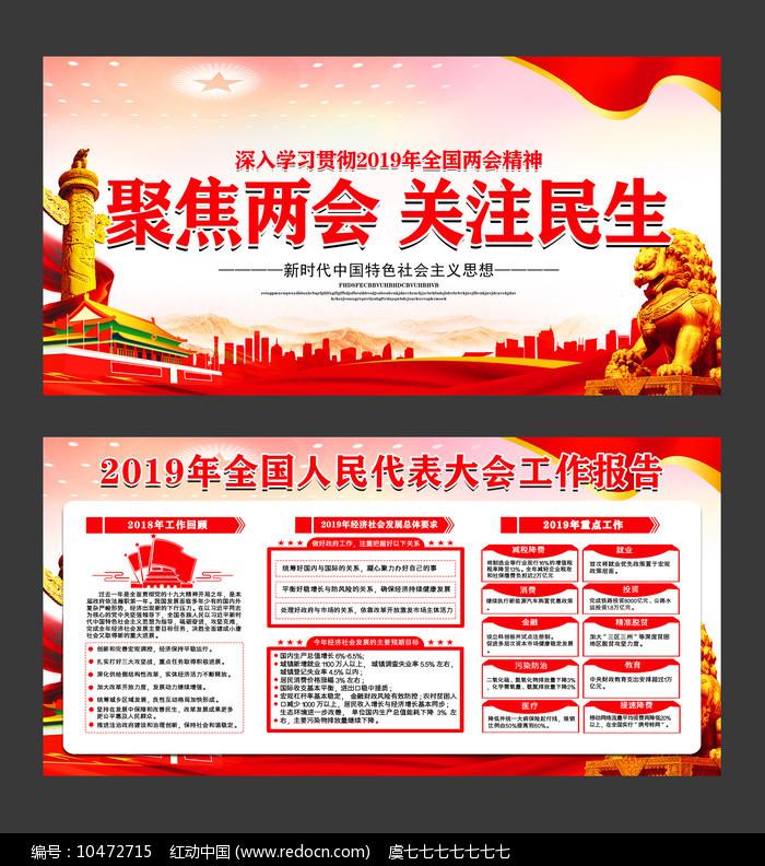 红色聚焦两会宣传栏展板设计图片