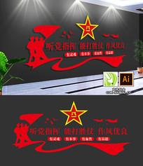 红色四有军人部队文化墙