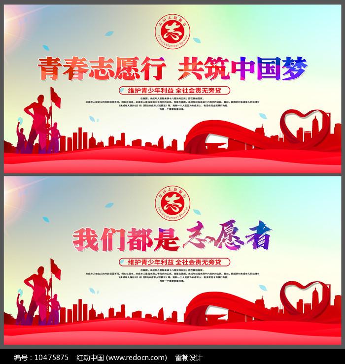 简约志愿者服务社区展板图片