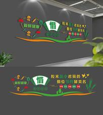 节约粮食校园食堂文化墙