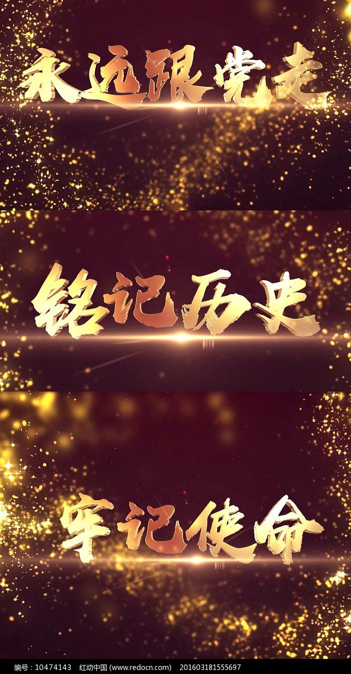 金红色大气三维文字片头视频模板图片