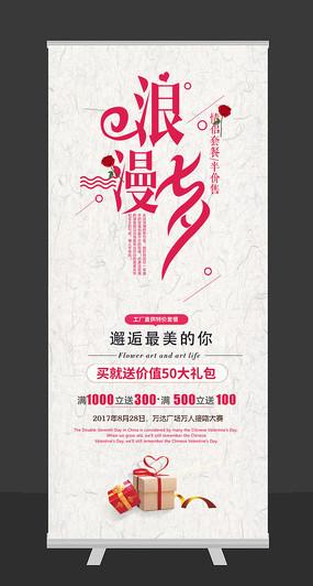 浪漫七夕情人节特卖展架