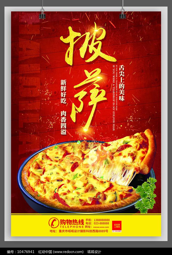 披萨美食海报设计模板图片