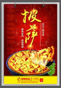 披萨美食海报设计模板