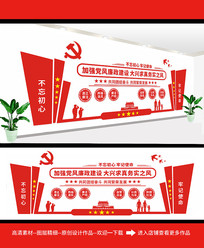 清正廉洁文化标语党建文化墙