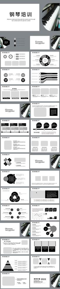 声乐钢琴培训PPT模板