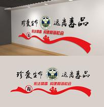 社区党建禁毒口号公益文化墙