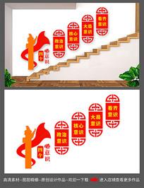 四个意识党建文化墙设计