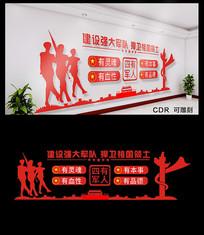 四有军人文化墙设计