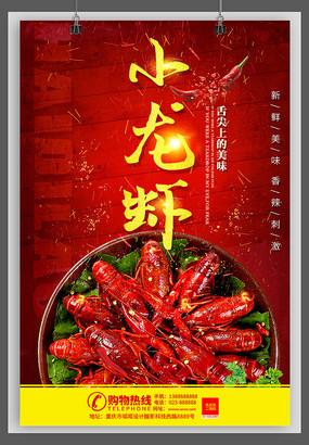 小龙虾美食海报PSD素材