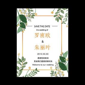 小清新森系婚礼迎宾牌