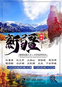 新疆旅行海报旅行社宣传海报H5旅游