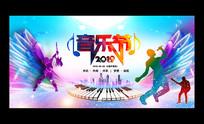 音乐节活动背景展板