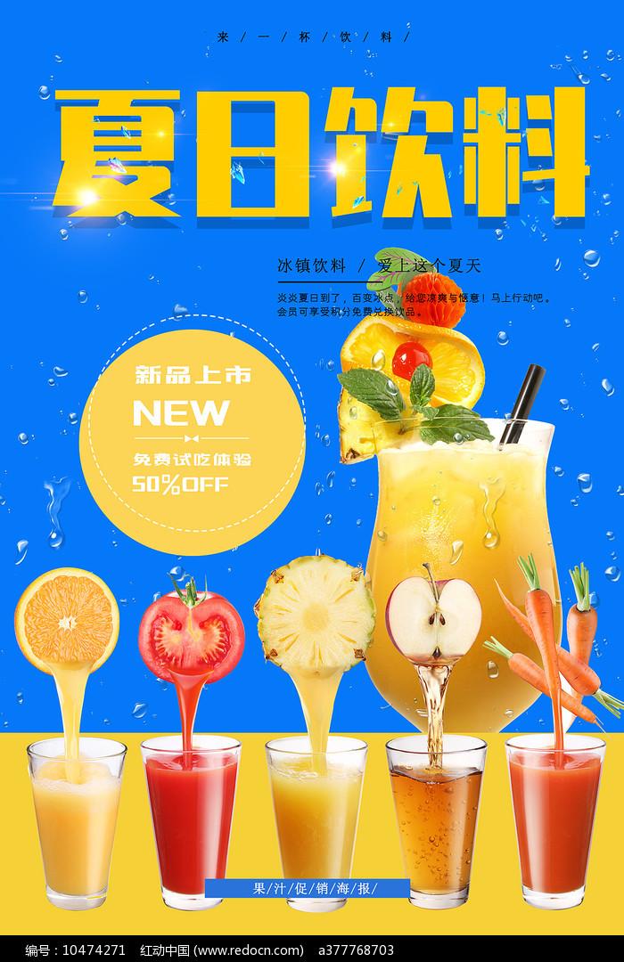 饮料果汁海报设计图片