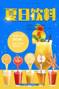 饮料果汁海报设计