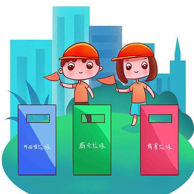 原创垃圾分类主题插画