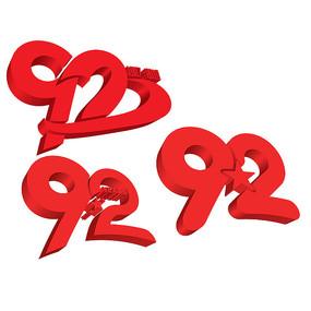 原创立体92周年字体设计