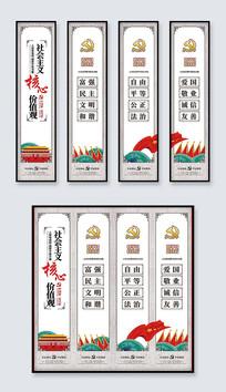 中式社会主义核心价值观宣传展板