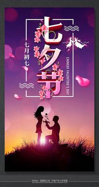 紫色精品七夕节节日主题海报