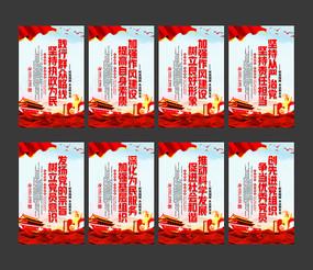 党建十九大标语党员口号展板设计