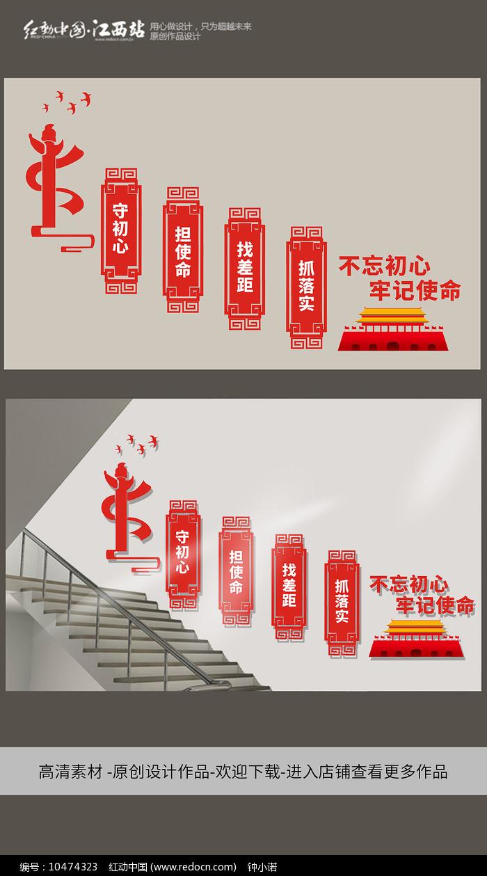 大气不忘初心楼梯文化墙图片