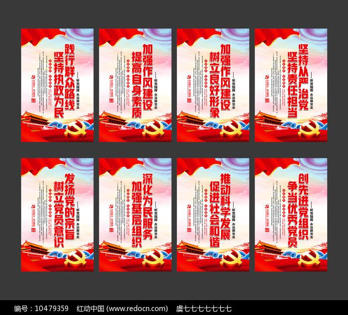 大气党建文化标语展板设计图片