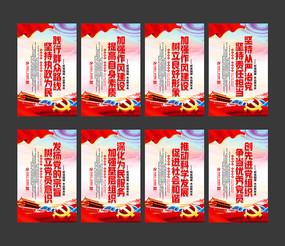 大气党建文化标语展板设计