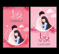 粉色唯美清新七夕海报