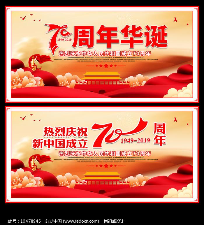 建国70周年华诞宣传展板图片
