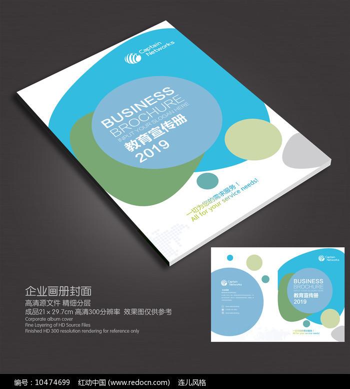 简约风教育宣传册画册封面设计图片