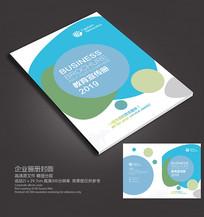 简约风教育宣传册画册封面设计