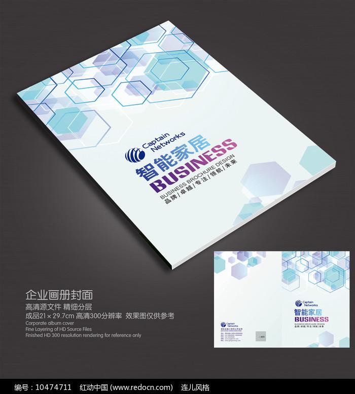 简约画册封面宣传册设计图片