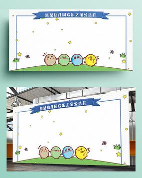可爱卡通幼儿园宣传栏