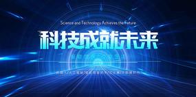 科技成就未来展板模板