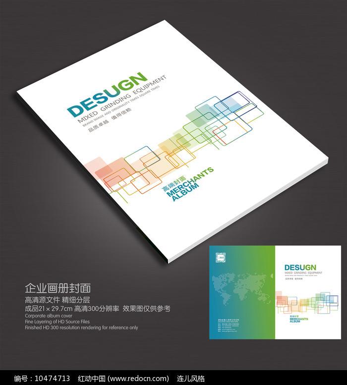 科技线条公司画册封面设计图片